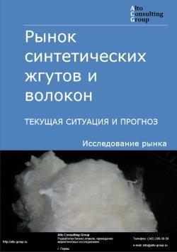 Рынок синтетических жгутов и волокон. Текущая ситуация и прогноз 2019-2023 гг.
