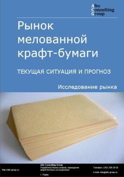 Рынок мелованной крафт-бумаги. Текущая ситуация и прогноз 2019-2023 гг.