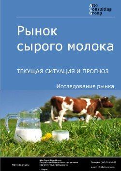 Рынок сырого молока. Текущая ситуация и прогноз 2019-2023 гг.