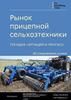 Рынок прицепной сельхозтехники. Текущая ситуация и прогноз 2019-2023 гг.