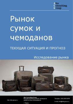 Рынок сумок и чемоданов. Текущая ситуация и прогноз 2019-2023 гг.