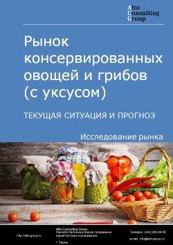Рынок консервированных овощей и грибов (с уксусом). Текущая ситуация и прогноз 2019-2023 гг.