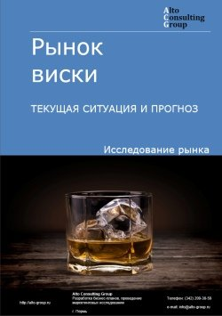 Рынок виски. Текущая ситуация и прогноз 2019-2023 гг.
