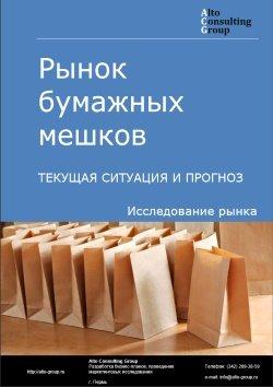 Рынок бумажных мешков. Текущая ситуация и прогноз 2019-2023 гг.