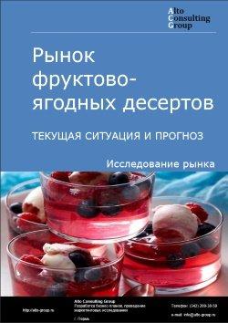 Рынок фруктово-ягодных десертов. Текущая ситуация и прогноз 2019-2023 гг.