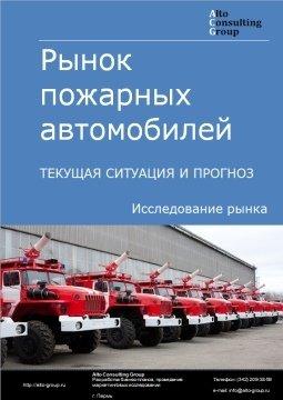 Рынок пожарных автомобилей. Текущая ситуация и прогноз 2019-2023 гг.