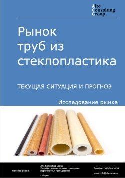 Рынок труб из стеклопластика. Текущая ситуация и прогноз 2019-2023 гг.