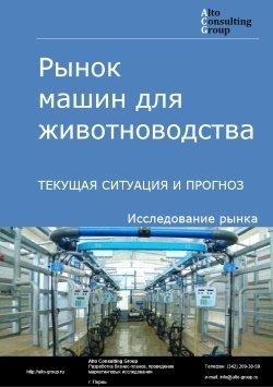 Рынок машин для животноводства. Текущая ситуация и прогноз 2019-2023 гг.