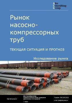 Рынок обсадных и насосно-компрессорных труб (НКТ). Текущая ситуация и прогноз 2019-2023 гг.