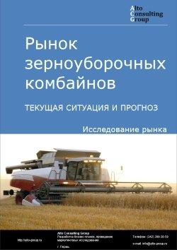 Рынок зерноуборочных комбайнов. Текущая ситуация и прогноз 2019-2023 гг.