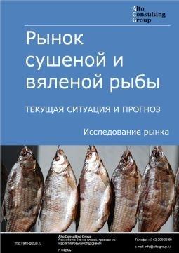 Рынок сушеной и вяленой рыбы. Текущая ситуация и прогноз 2019-2023 гг.