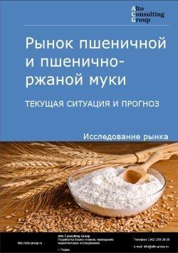 Рынок пшеничной и пшенично-ржаной муки. Текущая ситуация и прогноз 2019-2023 гг.