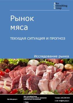 Рынок мяса. Текущая ситуация и прогноз 2019-2023 гг.