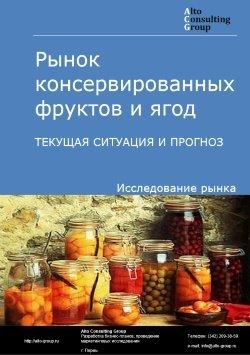 Рынок консервированных фруктов и ягод. Текущая ситуация и прогноз 2019-2023 гг.