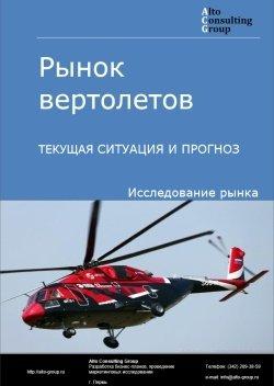 Рынок вертолетов. Текущая ситуация и прогноз 2019-2023 гг.