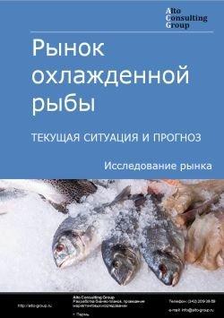 Рынок охлажденной рыбы. Текущая ситуация и прогноз 2019-2023 гг.
