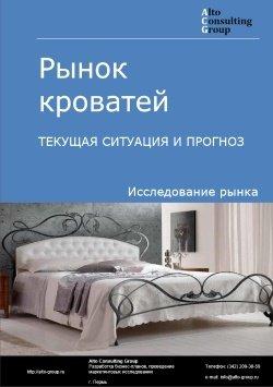 Рынок кроватей. Текущая ситуация и прогноз 2019-2023 гг.