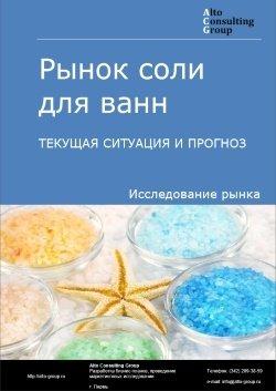 Рынок соли для ванн. Текущая ситуация и прогноз 2019-2023 гг.