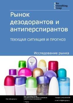 Рынок дезодорантов и антиперспирантов. Текущая ситуация и прогноз 2019-2023 гг.