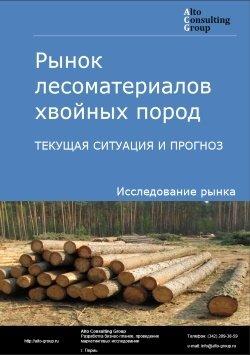 Рынок лесоматериалов хвойных пород. Текущая ситуация и прогноз 2019-2023 гг.