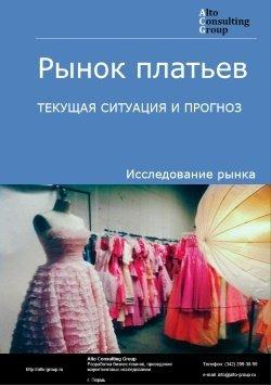 Рынок платьев. Текущая ситуация и прогноз 2019-2023 гг.