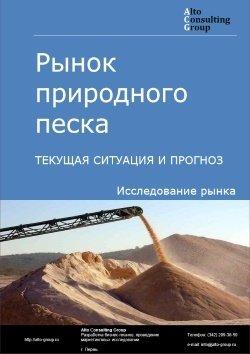 Рынок природного песка. Текущая ситуация и прогноз 2019-2023 гг.