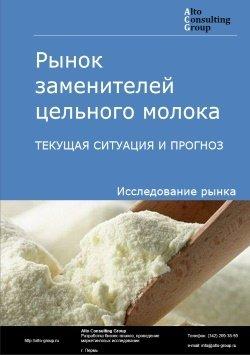 Рынок заменителей цельного молока (ЗЦМ). Текущая ситуация и прогноз 2019-2023 гг.
