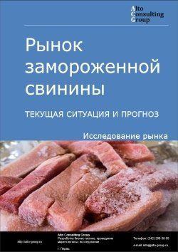 Рынок замороженной свинины. Текущая ситуация и прогноз 2019-2023 гг.