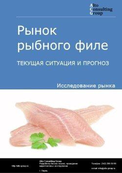 Рынок рыбного филе. Текущая ситуация и прогноз 2019-2023 гг.