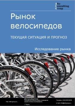 Рынок велосипедов. Текущая ситуация и прогноз 2019-2023 гг.