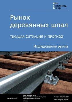 Рынок деревянных шпал. Текущая ситуация и прогноз 2019-2023 гг.