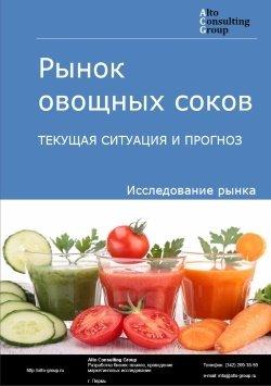 Рынок овощных соков. Текущая ситуация и прогноз 2019-2023 гг.