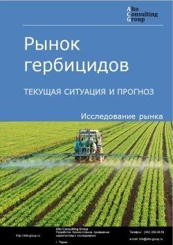 Рынок гербицидов. Текущая ситуация и прогноз 2019-2023 гг.