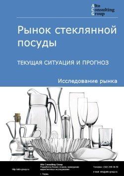 Рынок стеклянной посуды. Текущая ситуация и прогноз 2019-2023 гг.