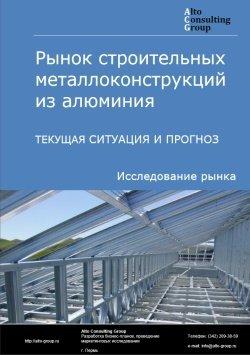 Рынок строительных металлоконструкций из алюминия. Текущая ситуация и прогноз 2019-2023 гг.