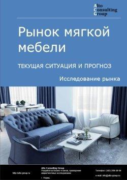 Рынок мягкой мебели. Текущая ситуация и прогноз 2019-2023 гг.