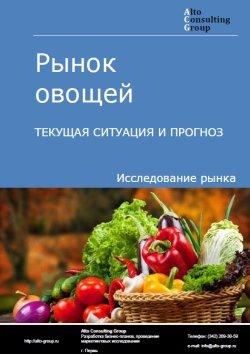 Рынок овощей (томаты, помидоры, огурцы, капуста, свекла, морковь). Текущая ситуация и прогноз 2019-2023 гг.