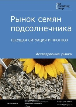 Рынок семян подсолнечника (пищевых). Текущая ситуация и прогноз 2019-2023 гг.