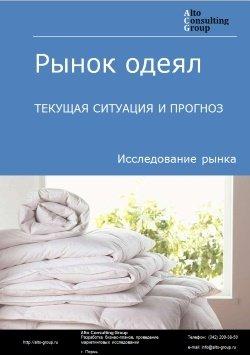 Рынок одеял. Текущая ситуация и прогноз 2019-2023 гг.