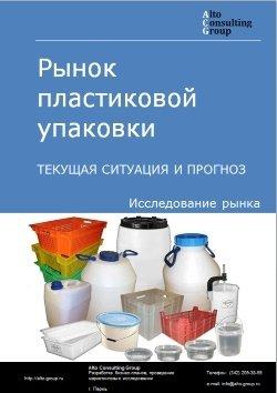 Рынок пластиковой упаковки. Текущая ситуация и прогноз 2019-2023 гг.