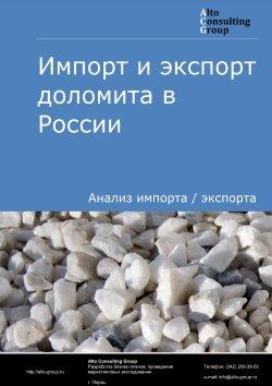 Импорт и экспорт доломита в России в 2018 г.