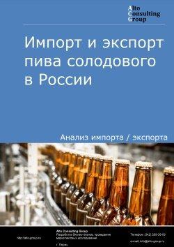 Импорт и экспорт пива солодового в России в 2018 г.