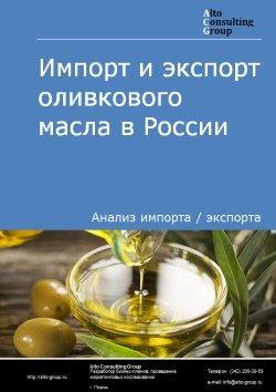 Импорт и экспорт оливкового масла в России в 2018 г.