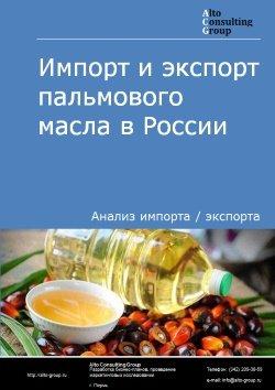Импорт и экспорт пальмового масла в России в 2018 г.