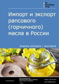 Импорт и экспорт рапсового (горчичного) масла в России в 2019 г.