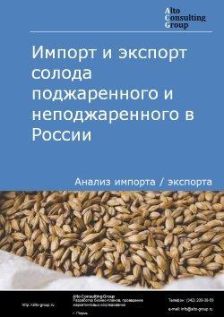 Импорт и экспорт солода поджаренного и неподжаренного в России в 2018 г.