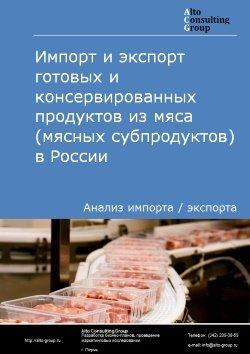 Импорт и экспорт готовых и консервированных продуктов из мяса (мясных субпродуктов) в России в 2018 г.