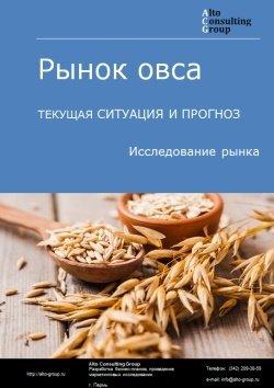 Рынок овса. Текущая ситуация и прогноз 2019-2023 гг.