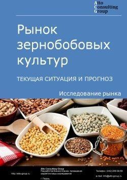 Рынок зернобобовых культур. Текущая ситуация и прогноз 2019-2023 гг.