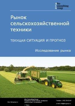 Рынок сельскохозяйственной техники. Текущая ситуация и прогноз 2019-2023 гг.
